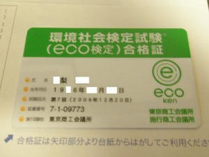 Ecoken